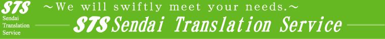 STS SENDAI TRANSLATION SERVICE